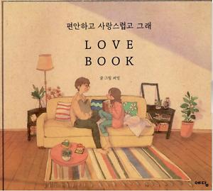 puuung illustration book love is grafolio couple love story  image is loading puuung illustration book love is grafolio couple love