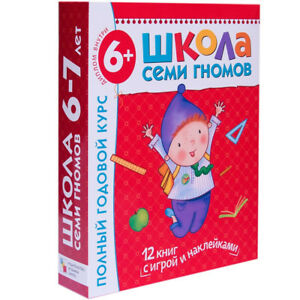 SCHOOL-OF-SEVEN-DWARFS-Complete-Year-Course-for-Ages-6-7-years