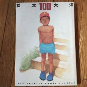 Taiyo-Matsumoto-Opere-D-039-Arte-100-034-Illustrazione-Arte-Libro