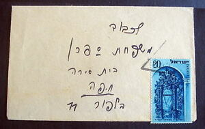 ISRAEL COVER TRIANGLE CANCEL c