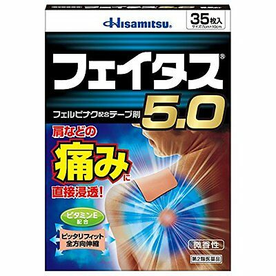 Hisamitsu FEITAS 5.0 - 35 Patches Pain Relieving Patch