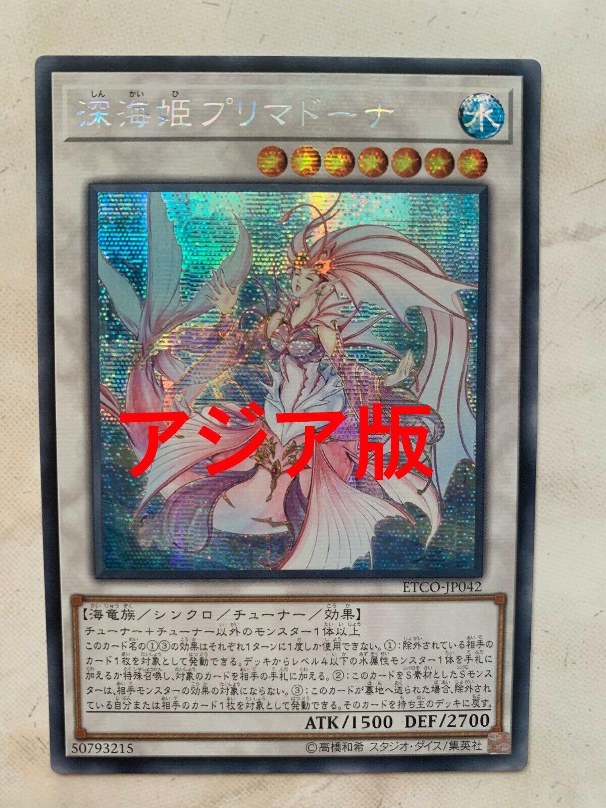 Yugioh prima donna depths etco-fr042