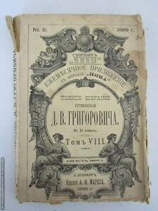 Russia-St-Petersburg-1896-i-volume-VIII-304-pages