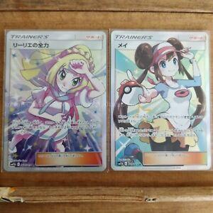 Pokemon-card-Rosy-amp-Lillie-s-Best-Effort-SR-2set-Dream-League-SM11b-Rina