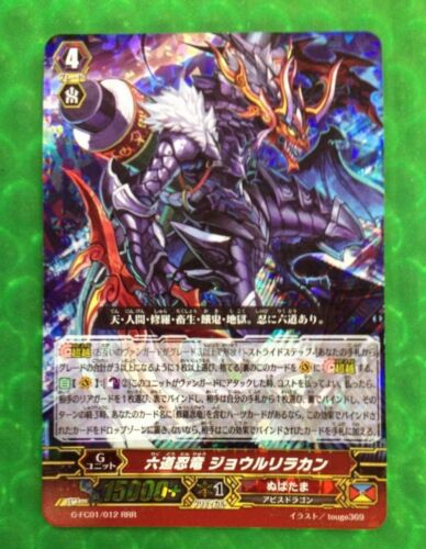Vanguard Japanese G-FC01/012 (RRR) Six Realms Stealth Dragon, Jorurirakan