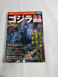 Godzilla-Kaidoku-ese-Visual-Guide-Art-Book-105-Kaiju-Monsters-movie