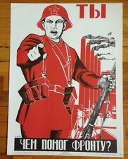 "RUSSIAN PROPAGANDA WWII POSTER - 1970 Russia fascimile of 1941 poster, 17"" x 23"""