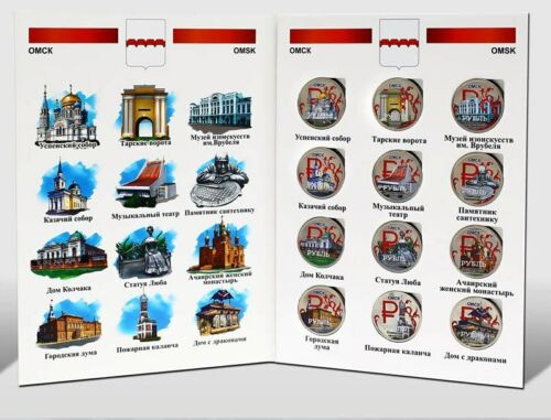 """Russia,set of coins in the album /""""Omsk city/""""  color!"""