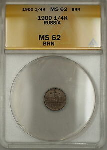 1900-Russia-1-4K-Kopeck-Coin-ANACS-MS-62-BRN-Brown