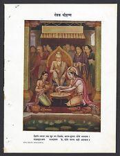 Vintage Gita Press Hindu print Sevak Shree Krishna