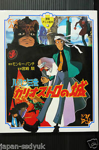 JAPAN-Lupin-the-Third-Castle-of-Cagliostro-Picture-Book-OOP