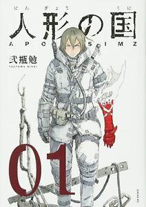Tsutomu-Nihei-Blame-manga-Ningyou-no-Kuni-APOSIMZ-vol-1-JAPAN