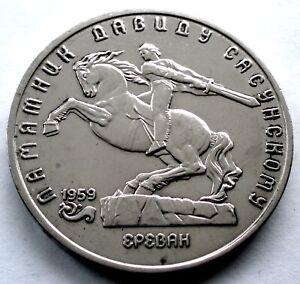 RUSSIA-USSR-5-ROUBLES-1991-Y-273-Armenian-Hero-David-of-Sasun-Monument-SS11-4
