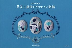Cute Embroidery Of Annas Flowers And Animals Japanese Craft Book