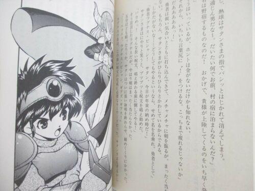 PUYO PUYO SUN Novel NARUMI TAKAHIRA 1998 Famitsu Game Bunko Book AP3x