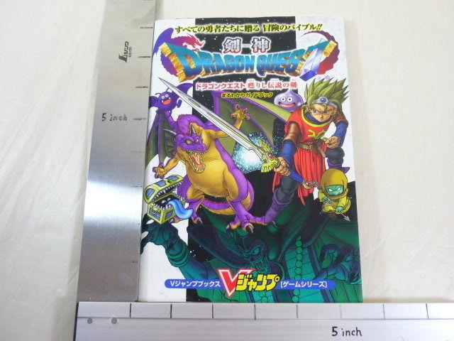 KENSHIN DRAGON QUEST Game Guide Japanese Book RPG VJ2625