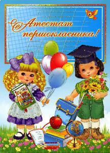 Frohe Weihnachten Ukrainisch.Details Zu Ukrainische Grusskarte Doppelkarte Erstklassler Zertifikat Kinder