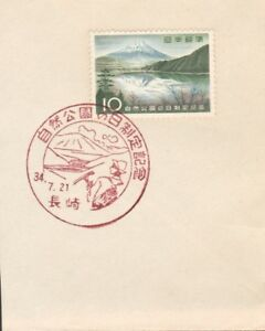JAPAN-1959-NATURAL-PARK-DAY-COMP-SET-OF-1-STAMP-FIRST-DAY-CANCELLATION