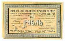 Russia Siberia & Urals Ekaterinburg 1 Ruble 1918 VF