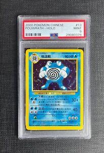 Pokemon-PSA-9-Poliwrath-Holo-Chinese-Unlimited-Base-Set-13-102-Mint