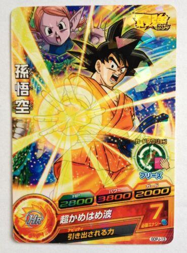 Dragon Ball Heroes Promo GDPJ-13