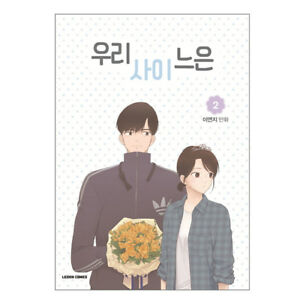 Details about Something About Us Vol 2 Comic Book Korean ver  Webtoon  lezhin comics/ 우리사이느은 2