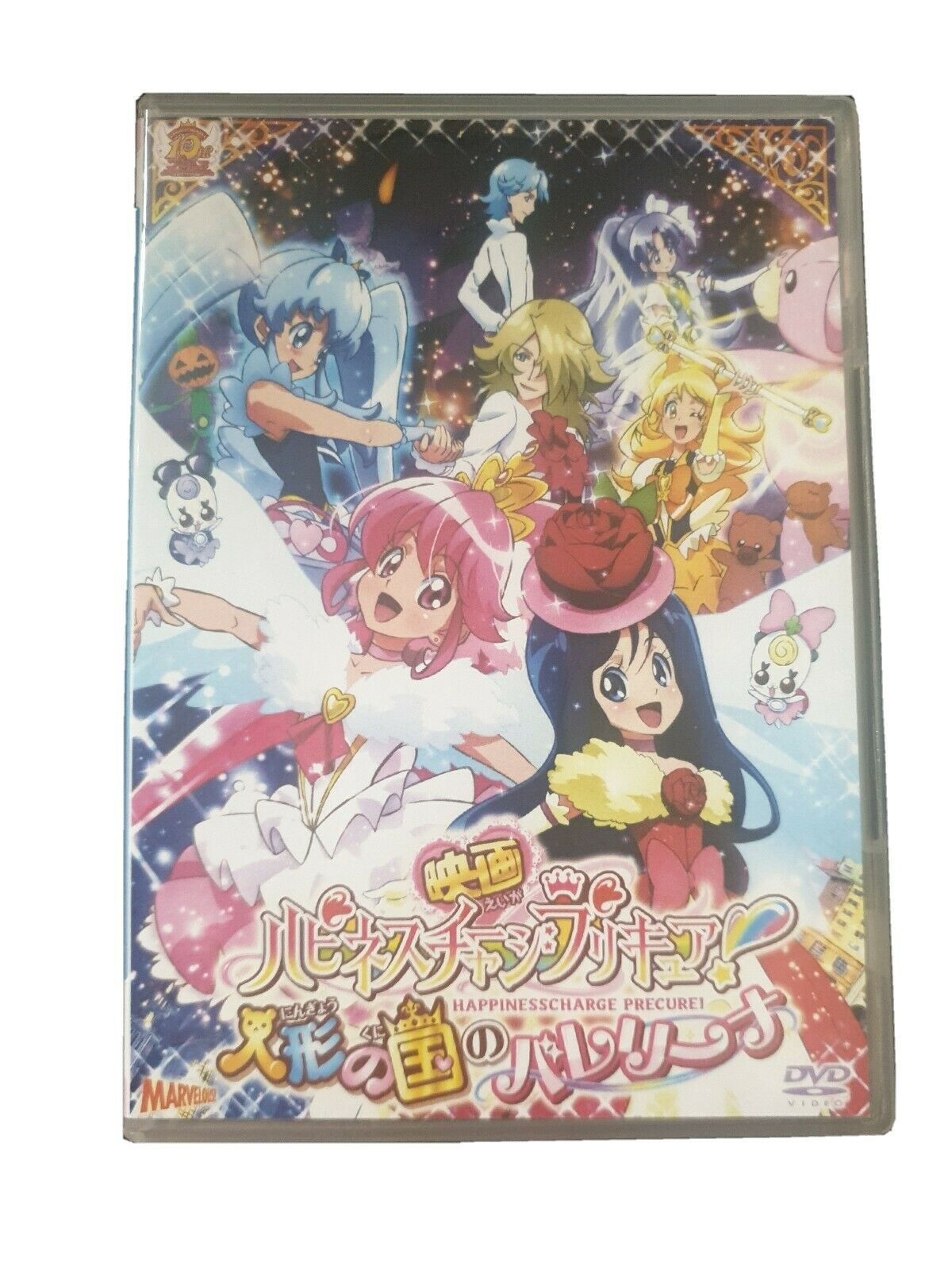 Official Complete Book JAPAN HappinessCharge PreCure