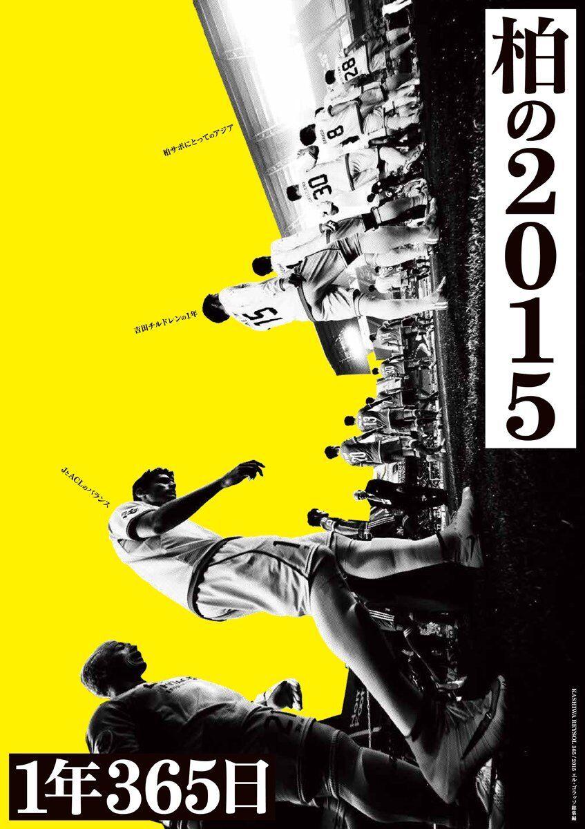 Kashiwa Reysol 365 Erugorasso Omnibus Japanese Football Book