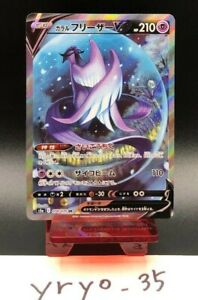 Pokemon Card Game Galarian Articuno V SR SA 074//070 s5a MINT Japanese