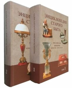 Encyclopedia Of Old Russian Daily Used Items_2 Vols_Энциклопедия старого быта Decorative Arts Collectibles