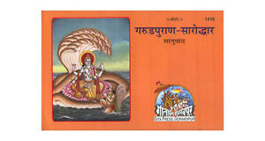 Gita Press Books Pdf
