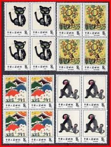 Responsable La Chine Prc 1983 Children's Paintings Sc#1853-56 Neuf Sans Charnière Blks De 4 Chats, Monkey (e15)-afficher Le Titre D'origine