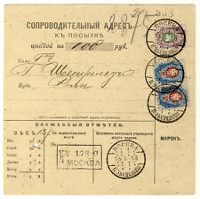 RUSSLAND - POSTANWEISUNG über 100 Rubel von MOSKAU nach RIGA 1910 (12471/3N)