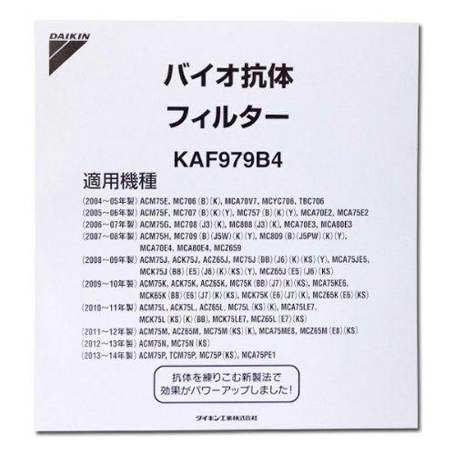 Bioantibody Filter For Air Purifier KAF979A4//KAF972A4 DAIKIN Japan KAF979B4