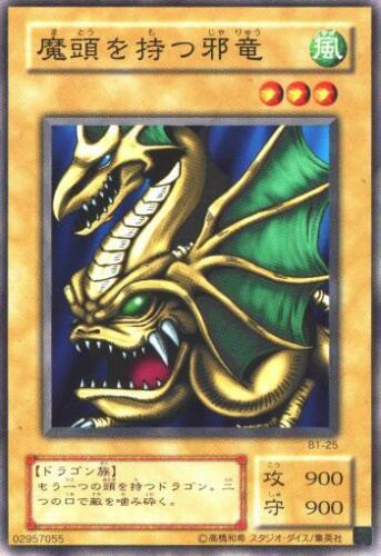 Yu-Gi-Oh!!/_ Wicked Dragon with the Ersatz Head 122-029 Common Japan