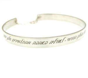 Image Is Loading Custom Jewish Jewelry Hebrew Blessing Silver Bracelet Quote