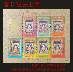 Macau Year 2017-Full Year Stamp & MS (Face value: MOP 309) (13 issue)-D