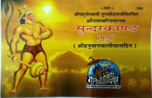 Hanuman Chalisa Book In Hindi