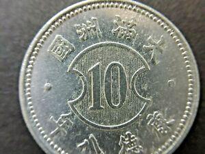 China-Manchukuo-1-Chiao-10-Cent-10-Fen-Year-8-Aluminium-KT-8-1941