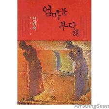 Please Look After Mom Korean Text Book Fiction Novel Korea Sin Kyong Suk BO10