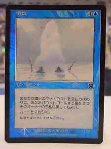 MTG-Foil-Japanese-Getto-d-039-Acqua-Gush-Mercadian-Masques-Maschere-di-Mercadia-JAP
