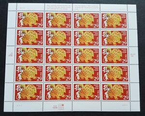 USA-1994-Zodiac-Series-Lunar-Year-of-the-Dog-1v-x20-Stamps-Full-Pane-Mint-NH