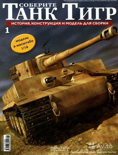hachette tiger tank complete issues 1-140 1/16 scale