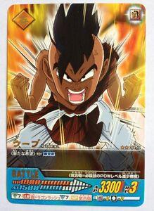 Data Carddass Dragon Ball Z 2 Rare 011-II 5OERd89h-08124537-714390269