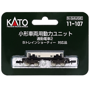 Kato-11-107-Powered-Motorized-Chassis-58mm-B-Train-Shorty-Commuter-2-N