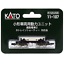 Kato-11-107-Powered-Motorized-Chassis-58mm-B-Train-Shorty-Commuter-2-N miniature 1