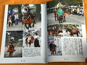 Sports Yabusame : Japanese Traditional Mounted Archery Book from Japan #1176