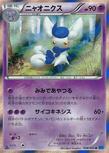 Select your card Japanese Holo Cards XY2 Wild Blaze POKEMON