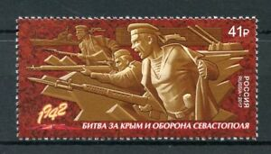 Russia 2017 MNH WWII WW2 Battle of Sevastopol 75th Anniv 1v Set Military Stamps - London, London, United Kingdom - Russia 2017 MNH WWII WW2 Battle of Sevastopol 75th Anniv 1v Set Military Stamps - London, London, United Kingdom