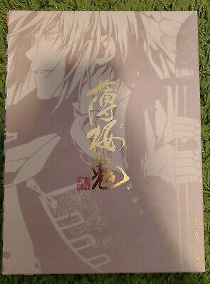 "Hakuouki Official Monogatari Emaki /""Ouka Fuujin/"" JAPAN Yone Kazuki Book"